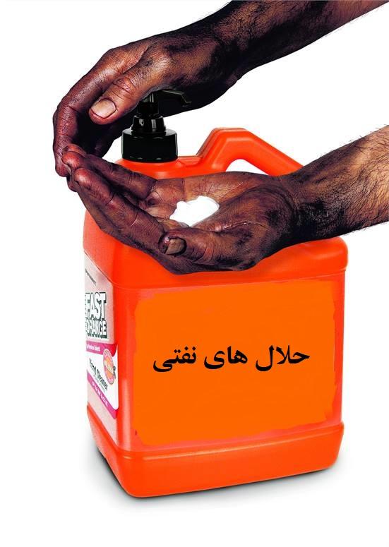 تصویر حلال های نفتی
