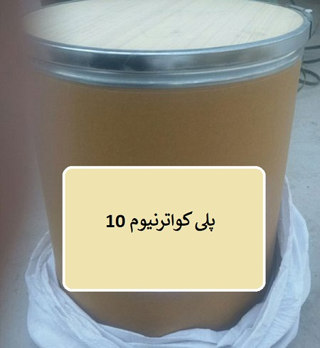 فروش پلی کواترنیوم10